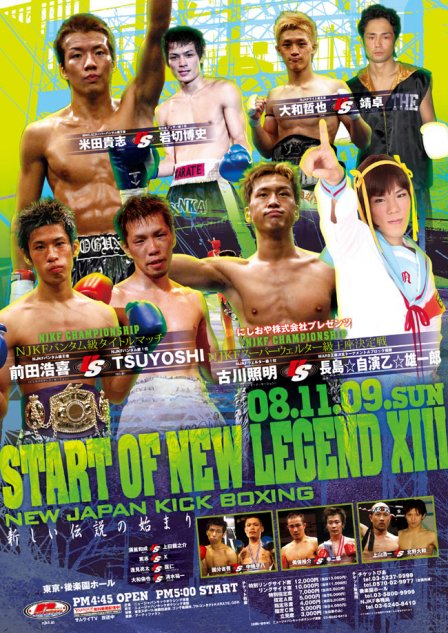 21708__448x_otaku-kickboxer-nagashima-3