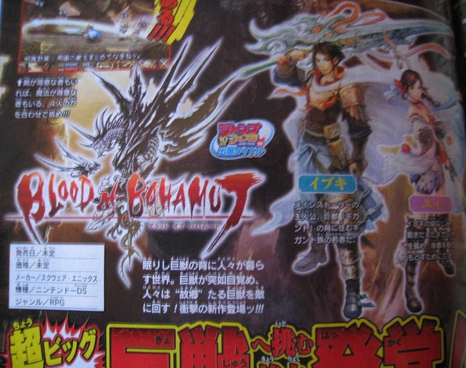 blood-of-bahamut-jump-scan-1
