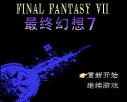 final-fantasy-7-vii-nes-famicom-title-screen